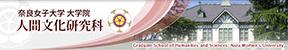 奈良女子大学 大学院 人間文化研究科