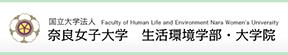 奈良女子大学 生活環境学部