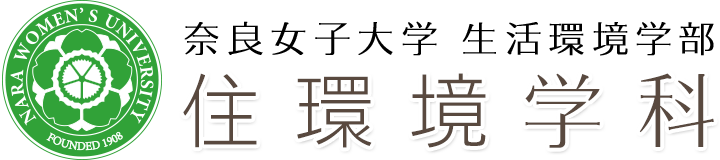 住環境学科|国立大学法人 奈良女子大学 生活環境学部