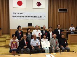 「県内大学生が創る奈良の未来事業」にて優秀賞