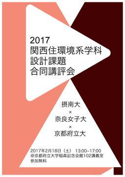 2016年度 関西住環境系学科 設計課題 合同講評会