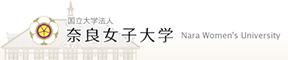 国立大学法人 奈良女子大学