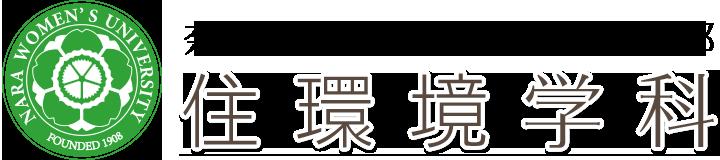 住環境学科|国立大学法人 奈良女子大学 生活環境学部|お知らせ